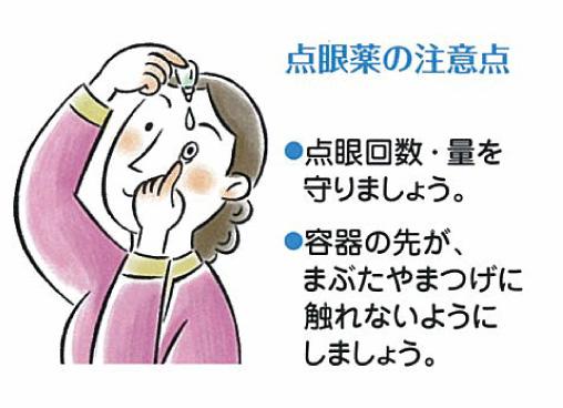 点眼薬の注意点